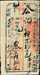 光绪十四年(1888年)总理湖南厘金盐茶局照票一件