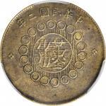 民国二年军政府造四川铜币十文。 CHINA. Szechuan. 10 Cash, Year 2 (1913). PCGS AU-53.