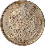 宣统年造大清银币贰角伍分 PCGS AU 55