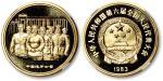 1983年中华人民共和国第六届全国人民代表大会纪念章一枚