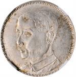 广东省造民国17年贰毫 NGC AU 58 CHINA. Kwangtung. 20 Cents, Year 17 (1928).