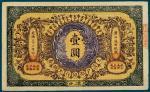 光绪三十二年大清户部银行兑换券汉口壹圆纸币一枚