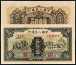 """第一版人民币伍仟圆""""拖拉机与工厂""""/PMG64"""