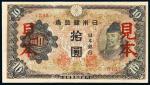 """11732   日本银行券十元加盖""""见本""""打孔样票一枚"""