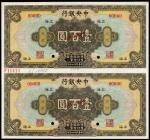 民国十七年中央银行美钞版国币券上海壹百圆未裁切样票直双连一件