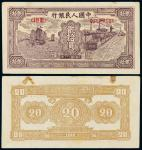 """1949年第一版人民币贰拾圆""""帆船与铁路"""""""