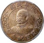 黎元洪像开国纪念壹圆光头 PCGS AU Details China, Republic, silver $1, ND(1912)
