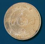 吉林省造辛丑光绪元宝库平七钱二分(太极图)银币1枚