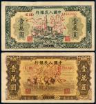 """1949年第一版人民币壹万圆""""军舰""""、""""双马耕地""""老仿票各一枚"""