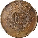 中华民国三年军政府造四川铜币二十文 NGC AU 55