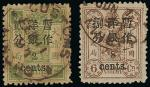1897年慈壽加蓋小字舊票一組,由三分改為洋銀半分至六分改為洋銀八分共六枚,除半分票銷上海戳外,其餘五枚均銷較清晰寧波海關日戳,品相中上.China 1897 New Currency Surchar