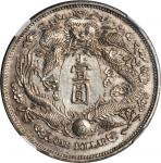 宣统年造大清银币壹圆长须龙 NGC MS 63