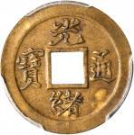 北洋机器局造光绪通寳铜币。