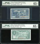 1937年中国农民银行1角及2角一对,均评PMG65EPQ