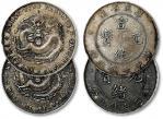 广东省造光绪、宣统元宝七钱二分普通各1枚 XF