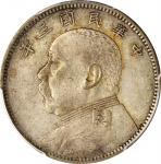 袁世凯像民国三年中圆 PCGS XF 45 CHINA. 50 Cents, Year 3 (1914)