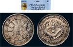 光绪二十四年(1898年)北洋机器局造壹圆银币(LM449)