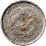 湖南省造光绪元宝七分二厘单花 PCGS AU 50 Hunan Province, silver 10 cents, ND (1897)