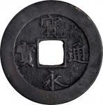 日本宽永通宝十文。纲吉(将军)。JAPAN. 10 Mon, ND (1708-09). FINE.
