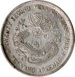 北洋造光绪22年二角 PCGS AU 55 CHINA. Chihli (Pei Yang). 1 Mace 4.4 Candareens (20 Cents), Year 22 (1896).