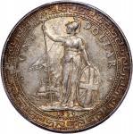 1930-B英国贸易银元,PCGS MS63,#42045190