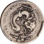 吉林省造无纪年缶宝七分二厘 PCGS VF 30 Kirin Province, silver 10 cents, no date (1898)
