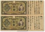 抗战时期·日本银行兑换券2枚,钞票式传单,背印反战文字,少见,九至九五成新