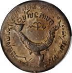 1847年柬埔寨1提卡银币。CAMBODIA. Tical, CS 1208 (1847). Ang Duong. PCGS Genuine--Cleaned, AU Details Gold Shi