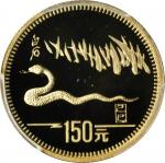 CHINA. 150 Yuan, 1989. Lunar Series, Year of the Snake. PCGS PROOF-68 DEEP CAMEO Secure Holder.