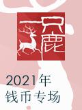 上海一只鹿2021年微拍-钱币专场