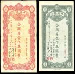 China. Central Bank. 1 and 5 Million Yuan. Chungking branch. 1949. Pick-unlisted. Slate-green, red.