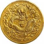 光绪丙午年造大清金币一两大云 PCGS UNC Details CHINA. Gold Kuping Tael Pattern, CD (1906). Tientsin Mint.