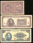 1948年新疆省银行600万元,1945年新疆省商业银行2角及200元合共3枚一组,F至VF品相