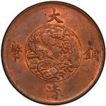 宣统三年大清铜币十文红铜 PCGS MS 64 CHINA: Hsuan Tung, 1909-1911, AE 10 cash, year 3 (1911)