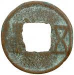 西域铸币龟兹五铢 美品 QIUZI KINGDOM: Anonymous, 5th-6th Century, AE cash (2.11g)