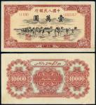 """1951年第一版人民币壹万圆""""骆驼队"""""""