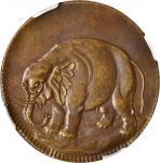 1694 (ca. 1869) Carolina Elephant Token. Bolen Copy. Musante JAB-33, Kenney-5, W-14300. Copper. MS-6