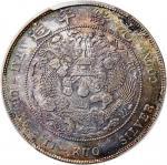 光绪年造造币总厂七钱二分普版 PCGS MS 63 Qing Empire, silver dollar, 1908