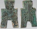 """11137,战国 方足布""""安阳、梁邑""""二枚"""