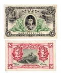 中国银行袁世凯像绿色双狮共和纪念兑换券壹圆单正、反设计样稿各一张