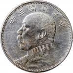 袁世凯像民国三年中圆普通 PCGS AU Details Republic of China, silver 50 cents, Fatman, 1914