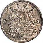 宣统年造大清银币伍角宣二 PCGS MS 62