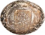 CHINA. Shaanxi Caoding. Provincial Trough Ingots. 2.5 Tael Local Tax Ingot, ND.