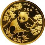 CHINA. 25 Yuan, 1992.