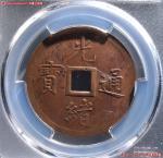 奉天省造机器局紫铜当十钱大字 PCGS MS 63