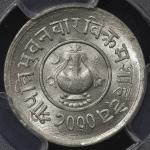 NEPAL ネパール 5Paisa VS2010 PCGS-MS65 UNC~FDC,KM-712 通常洋白貨PCGS-MS65
