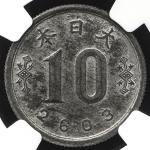 日本 未発行ジャワ十銭锡货 Un-issued Tin Alloy 10Sen for Java 皇纪2603年(1943) NGC-MS62 -UNC