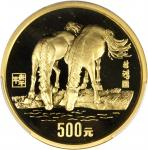 1990年庚午(马)年生肖纪念金币5盎司 PCGS Proof 69