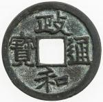 北宋政和通宝小平 极美品 NORTHERN SONG: Zheng He, 1111-1117, AE cash