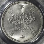 日本 菊穴なし五十円ニッケル貨 Chrysanthermum 50Yen (Nickel) Solid 昭和31年(1956) PCGS-MS63 UNC